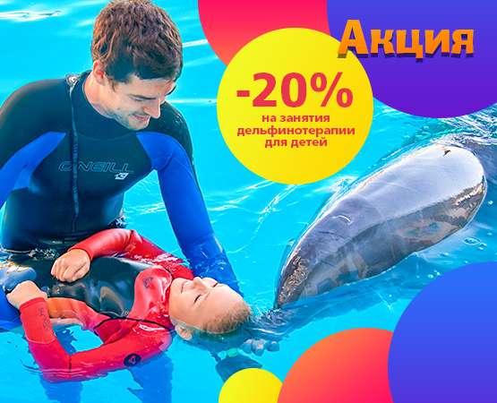 Cкидка 20% на занятия дельфинотерапии в Харькове! - photos and special offers