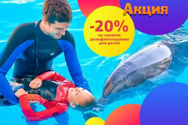 Cкидка 20% на занятия дельфинотерапии в Харькове!, photo on the website therapynemo